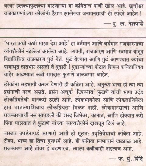Mazya Swapnatil Bharat Marathi Essay On Rain - image 5