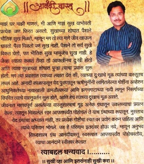 To Marathi Vastu Shastra Book