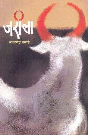 mrugjal marathi kadambari pdf download