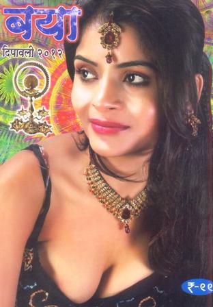 baya marathi magazine read onlinegolkes