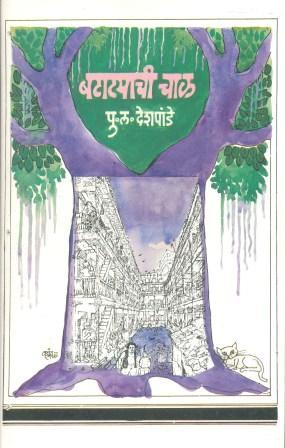 Batatyachi chal free download pdf books marathi batatyachi chal.