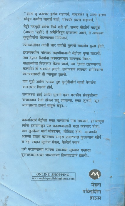 not without my daughter marathi book pdf