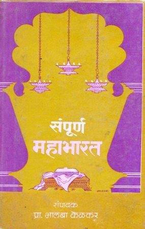 Mahabharat marathi pdf in sampoorna