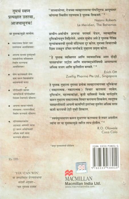 Shiv Khera Books In Marathi Pdf