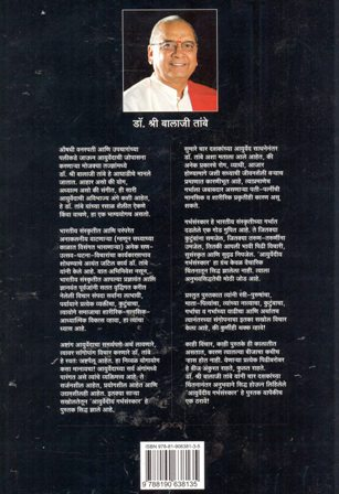 GARBH SANSKAR BY BALAJI TAMBE PDF
