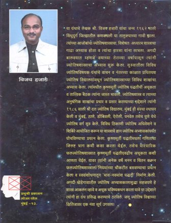 vijay hajari astrologer thane