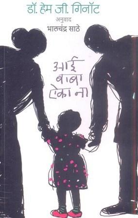Aai Baba Aika Na (आई बाबा ऐका ना)