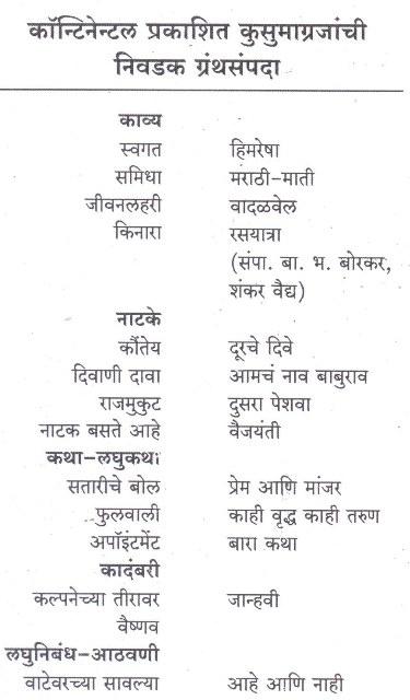 Essay on Marathi Language (856 Words)
