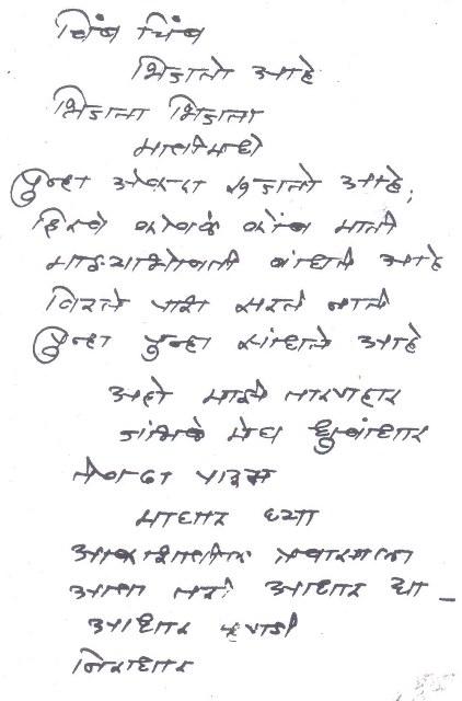 Marathi Prem Kavita : Unique Marathi Prem Kavita :Marathi