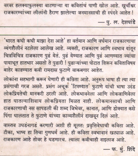 importance of games essay in marathi Essay on importance of exercise in marathi  click here a level pe coursework rugby driving a car has always had its extracurricular challenges: hot coffee to juggle, mascara to apply, squabbling kids to corral but today's driver.