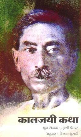 zavazavi katha in marathi writing katha marathi chavat katha marathi - 21188_Front