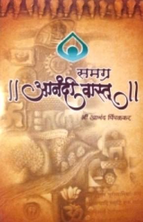 Anandi vastu book in marathi