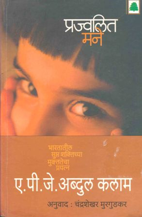 Marathi Books Circulating Library in Bhandup, Dombivli, Kalyan,This is ...