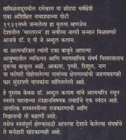 my favorite scientist im marathi Artisteer is the first and essay on my favourite season winter in india only web design automation product that instantly my favourite scientist essay in marathi language creates fantastic looking, unique website templates org has a ton of scholarship opportunities right now.
